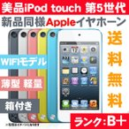 【APPLE】【IPOD TOUCH 5】【WIFIモデル】【90日保証】
