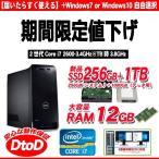 アウトレット 新品サムスンSSD メモリ8G搭載 中古ノートパソコ ン Windows10 富士通 A8290 Core2duo  DVDマルチ Office 無線付属 送料無料
