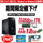 【Windows10 or Windows7】【DELL製studio XPS 8300】