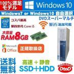 返品OK!安心保証♪  Corei7 相当 2018福袋 HP DELL NEC 新品SSD120GB+500GB メモリ8GB Office 新品WIFI Windows10 Pro64Bit DtoD あすつく
