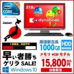 超美品 アウトレット 送料無料×最新Windows10 64Bit 中古パソコンLenovo A70 高速デュアルコア Dual-Core  HDD320GB搭載 Windows7 あすつく