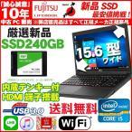アウトレット Windows10 新品サムスンSSD Corei5 メモリ8G搭載 中古ノートパソコン  15.6 ワイド  DELL E5510  DVDマルチ Office 無線付属 送料無料