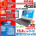 アウトレット美品 HDMI Windows10 新品サムスンSSD メモリ8G 中古ノートパソコン 特売品 Panasonic CF-N9 Corei5 Office付 送料無料