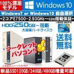 シークレット アウトレット 送料無料 Windows10 or Windows7自由選択 Core2Duo2.93G〜&HD250G〜保証済  デスクトップパソコン  あすつく