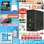 アウトレット 送料無料 Windows10可中古パソコン EPSON AT971 Core2Duo-2.93GHz メモリ4GB可 HDD250GB搭載 DVD-ROM Windows7 Pro(SP1適用済) デスクトップ