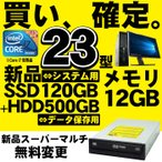 返品OK!安心保証♪ 新品無線付 中古パソコン デスクトップパソコン Core i3 (3.1GHz) メモリ4GB HDD320GB Windows7 Pro HP 6200SF あすつく
