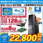 返品OK!Corei7 相当 メモリ8GB SSD128GB 4世代Corei3 3.60×4スレッド USB3.0 新品Wifi 2画面対応 OptiPlex 3020 Office2017 Windows10 Professioal64Bit