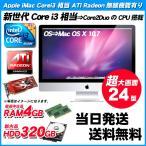 返品OK!安心保証♪ ポイント2倍 Apple アップル iMac 大画面24インチ Corei3 相当 メモリ4GB HDD320GB 無線Wifi マルチ あすつく