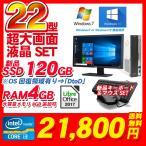 【最新Windows10×新品SSD+22インチ液晶搭載】富士通D5390SFF 高速Core i3-2.93G メモリ4G SSD120GB搭載 正規Windows10Pro32済 デスクトップPC