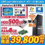 【新品SSD増量可能×最新Windows10】富士通D5290〜 デュアルコア Dual-Core  メモリ4GB HDD160GB Windows10-Pro64Bit デスクトップPC「あすつく対象品」