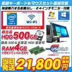 アウトレット 送料無料 新品無線可 Wifi Windows10 64Bit 22インチモニター 中古パソコン HP 6000Pro 高速デュアルコア Dual-Core メモリ8GB Windows7 あすつく