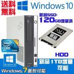 送料無料 Windows10 64Bit 新品SSD120GB Office 中古パソコン 富士通D5290〜 超快適デュアルコア搭載 メモリ4GB DVD Windows7 デスクトップPC あすつく