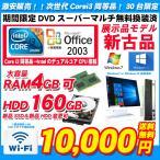 返品OK!FUJITSU 17型モニター ポイント2倍 美品 次世代Corei3 同等品 Office Windows10 Pro64Bit 富士通純正モニター FMV D550 メモリ4GB可 Windows7 あすつく
