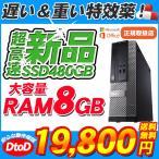 返品OK!安心保証♪ ポイント2倍 超美品 新品SSD240GB可 Corei7 同等品 23インチ ワイド Windows10 Pro64Bit Wifi メモリ8GB Lenovo M92Z Windows7 あすつく