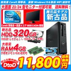 返品OK! 展示品モデル Core i5 相当 新品SSD可 Windows10 Pro64Bit DELL Vostro230 RAM8G可 無線 WIFI 24型モニター Windows7 あすつく