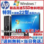 【22型液晶搭載】中古パソコン  HP6000Pro Core2Duo2.93GHz メモリ4GB SSD120GB Windows7 Pro(64bit) 済 DtoD領域有 デスクトップPC