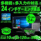 返品OK!安心保証♪ 新品無線 WIFI 富士通 デスクトップパソコン 中古パソコン FMV D750 Core i3 4GBメモリ 23インチ Windows10 64Bit Office付き あすつく