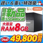 アウトレット 送料無料 新品Microsoft Office Windows10 64Bit メモリ8G増量可 2世代Corei5 HDD250G DELL 990 Windows7 中古デスクトップパソコン「あすつく」