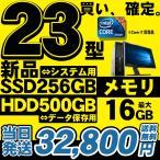 買い、確定。ポイント2倍 DELL U2410 24インチモニター Core i7 同等品 新品SSD240GB+HDD500G メモリ8G 新品WIFI Windows10 Pro64bit HP 6200 あすつく