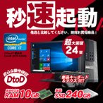 ポイント2倍 DELL OptiPlex モデル 中古デスクトップパソコン Corei5 2400 3.10GHz 送料無料  メモリ4GB HDD500GB Windows10Pro64
