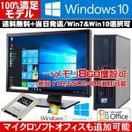 22インチモニター 中古パソコン DELL製780SFF Core2Duo2.93GHz メモリ4GB DVD Windows7 64Bit あすつく