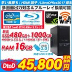 【OS選択可能×メモリ4GB】  Windows10 or Windows7 デスクトップパソコン シークレット Celeron&Core2 HDD160 メモリ4GB DVDROM Office付 アウトレット
