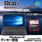 アウトレット 新品サムスンSSD メモリ8G Windows10  テンキー搭載 2世代Corei5 東芝B551 15.6インチHDワイド Office付 送料無料