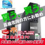 送料無料 アウトレット Windows10-Pro64Bit OS回復可能 中古パソコン 富士通 FMV D581 第2世代Corei3-2120-3.3GHz メモリ4GB HDD250GB Windows7 あすつく