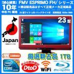 ショッピングOffice 【Office2013搭載】中古パソコン 富士通大人気D5290〜 爆速Core2Duo-2.93G メモリ2GB  HDD160G  DVDマルチ搭載 Windows7 Pro32(bit)済 「あすつく対象品」