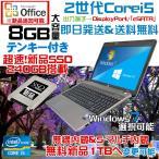 アウトレット Corei7シリーズ マイクロソフトオフィス搭載 4GB HDD500G Windows10 TOSHIBA B550 中古ノートパソコン 15.6インチ 無線LAN付 送料無料