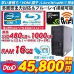 送料無料  アウトレット 新品無線 Wifi可 最新Windows10 中古パソコン FUJITSU D5290〜 大容量メモリ Windows7 DtoD あすつく