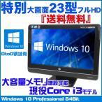 【Win10×23型モニタ】 中古パソコン一体型 HP Compaq 8200 Core i3 2120 3.3GHz メモリ4GB  HDD160GB搭載  Windows10Pro64bit(DtoD領域) 最大1,920×1,080