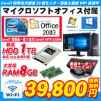 【Office2013搭載】中古パソコン  ThinkCentre M58e 爆速Core2Duo3.06GHz メモリ4GB/HDD250G/DVD IE11導入済 Win7Pro32(DtoD領域有)
