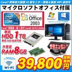 ショッピングOffice 【Office2013搭載】中古パソコン  ThinkCentre M58e 爆速Core2Duo3.06GHz メモリ4GB/HDD250G/DVD IE11導入済 Win7Pro32(DtoD領域有)