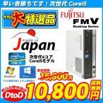 ��ťѥ����� �ǥ����ȥåץѥ����� Corei5 ���� �ǥ����ȥå� Windows10 ����SSD�� ����4GB Office  �ٻ��� FMV-ESPRIMO �ꥫ�Х��ΰ�ͭ��