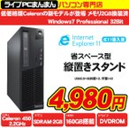 【Office2013搭載】中古パソコン ThinkCentre M70e Celeron 450 2.2GHz メモリ2GB/HDD160G/DVD-ROM IE11導入済 Win7Pro32