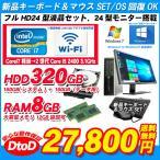 返品OK!安心保証♪ HP24インチ液晶 Corei7同等品 新品無線付 キーボードSET Windows10 Pro64Bit HP 6300Pro メモリ8GB HDD500GB マルチ あすつく