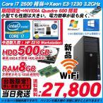 送料無料 アウトレット 新品無線LAN WIFI 最新Win10 メモリ4GB増量可 中古パソコン  次世代 Celeron あすつく DtoDあり