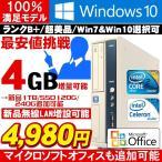 Microsoft Office 可 アウトレット 送料無料 Windows7 32Bit メモリ4GB増量可 中古パソコン  デュアルコア Dual-Core  Windows10 あすつく DtoDあり