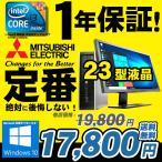 返品OK!安心保証♪ ポイント2倍 DELL 24インチモニター Corei3 同等品 Windows10 64Bit 新品無線可 HP 6000Pro メモリ4GB HDD320GB Windows7 選択可 あすつく