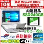 【中古デスクトップ】【Windows7】【IE11導入済】【90日保証】