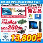 【Win10Pro搭載】【Office2013搭載】中古パソコン NEC製MY29 爆速Core2Duo2.93GHz メモリ4G/HDD160GB DVDマルチ搭載 デスクトップPC