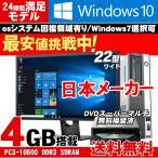 【22インチ液晶搭載】 中古パソコン 富士通製D5290〜 Core2Duo E7500-2.93GHz メモリ4GB HDD160GB DVDマルチ Windows7Pro32リカバリ済
