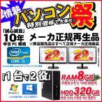 ショッピングOffice Office2013搭載 NEC製MK32 Corei3-3.06GHz メモリ4GB HDD160GB DVDスーパーマルチ Windows7Pro(DtoD復元領域有)