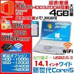 アウトレット美品 メモリ6G 大容量HDD1TB Windows10 中古ノー トパソコン 特売品 Panasonic CF-F10 Corei5 マルチ Office付 送料無料 あすつく