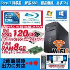 ポイント5倍 訳あり Corei7 相当 新品SSD+HDD320GB メモリ8GB 2画面出力 DVI HDMI Windows10 64Bit DtoD DELL Vostro460 Windows7 あすつく