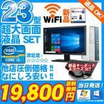 返品OK!安心保証♪ 新品無線キーボードSET RDT234WLM 23型モニター HDMI 新品無線 Wifi NEC Core i3 8GBメモリ可 Windows10 Pro64Bit Office付 あすつく