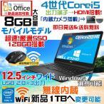 【中古ノートパソコン】【Windows10】【送料無料】【90日保証】