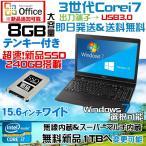 アウトレット 送料無料 OFFICE HDMI  USB3.0 3世代Corei5 8GB 新品SSD240G Windows10 64bit 中古ノートパソコン 富士通A572 15.6インチ  無線LAN付
