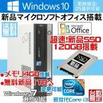 ショッピングOffice 【Office2013×IE11搭載】中古パソコン 富士通D750 Corei3-3.06GHz メモリ2GB HDD160GB DVD-ROM Win7Pro-SP1(DtoD領域有) Win10対象品